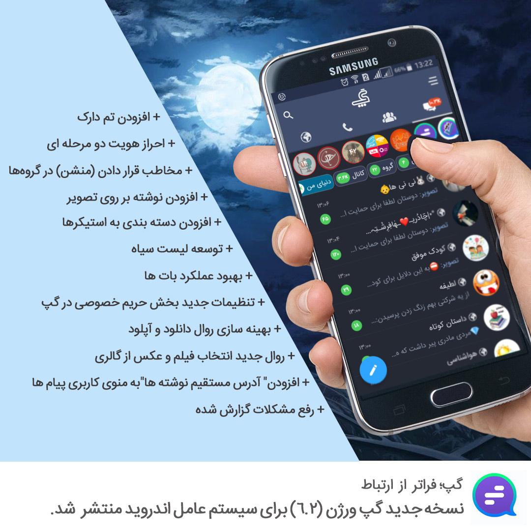 نسخه جدید پیام رسان گپ (6.2) ویژه اندروید منتشر شد