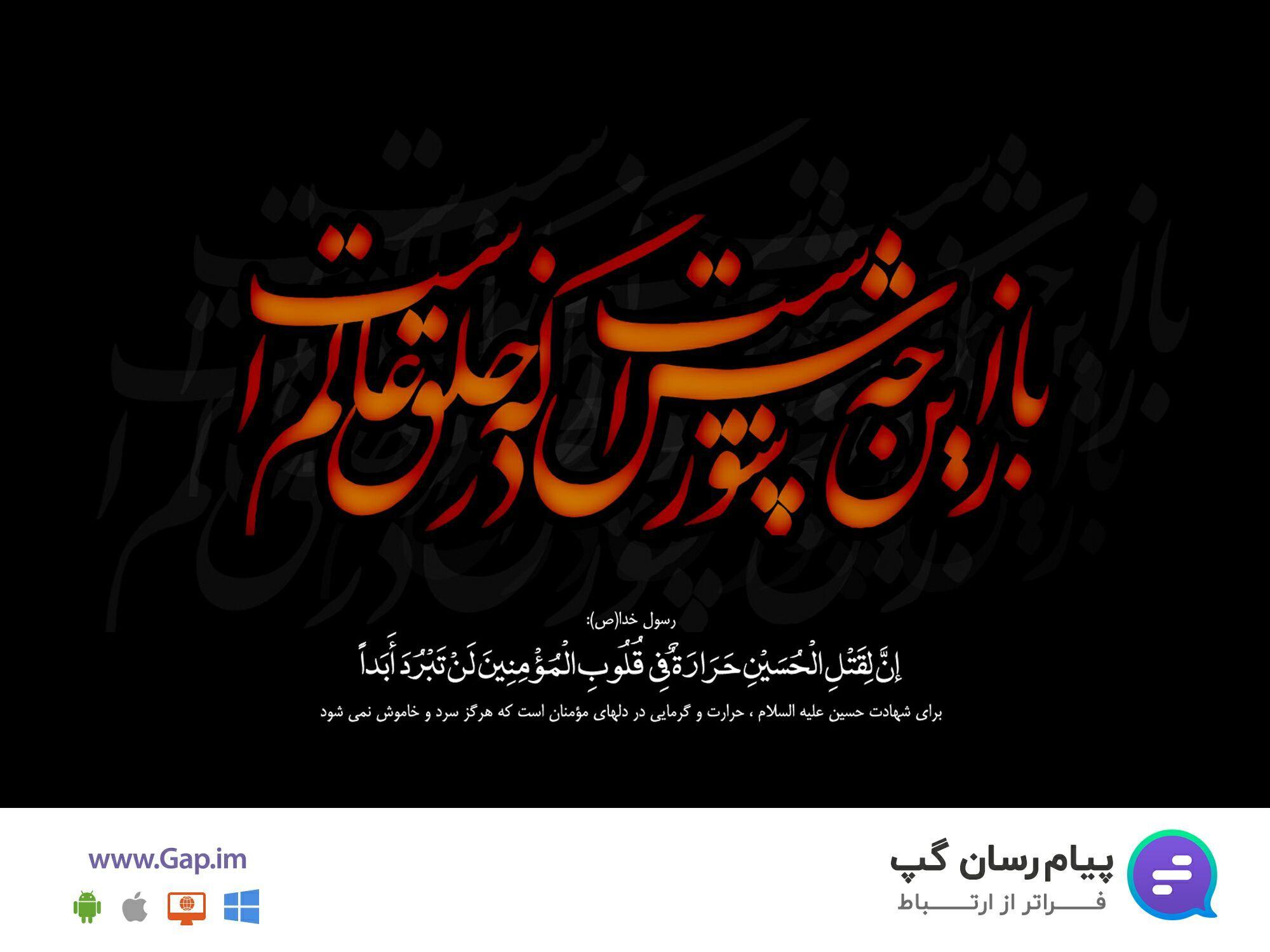 السلام علیک یا اباعبدالله الحسین علیه السلام