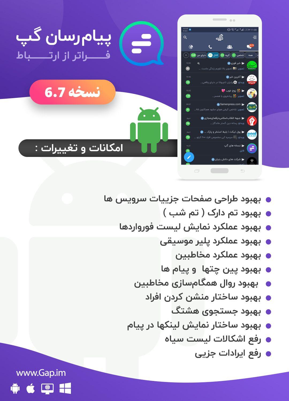 نسخه جدید پیام رسان گپ (6.7)ویژه اندروید منتشر شد