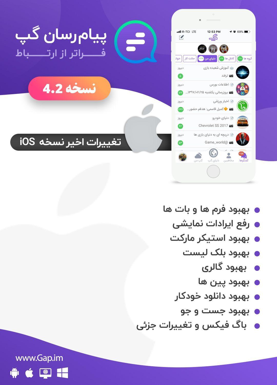 نسخه جدید پیام رسان گپ (4.2) ویژه iOS منتشر شد