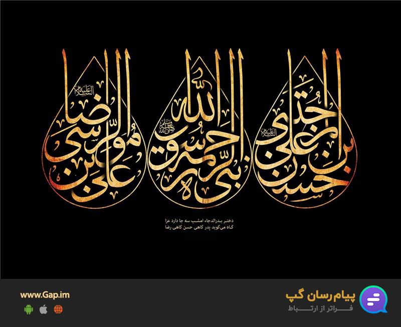 رحلت حضرت محمد(ص) و شهادت امام حسن(ع) و امام رضا(ع)
