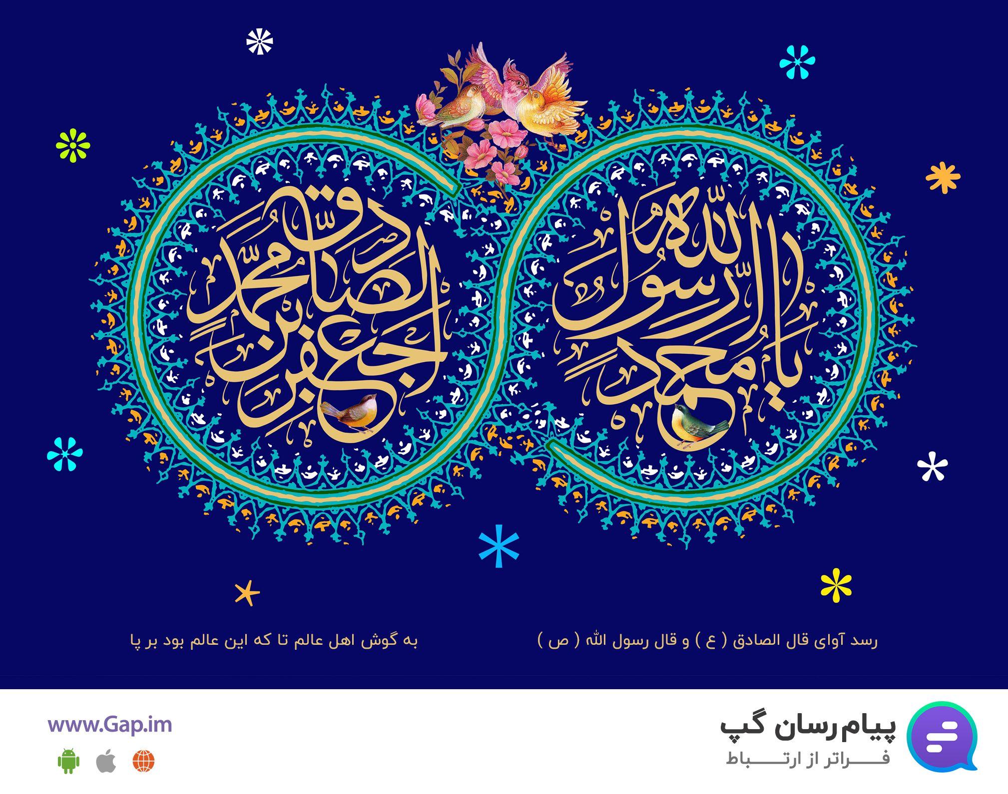 میلاد حضرت محمد(ص) و امام صادق(ع)
