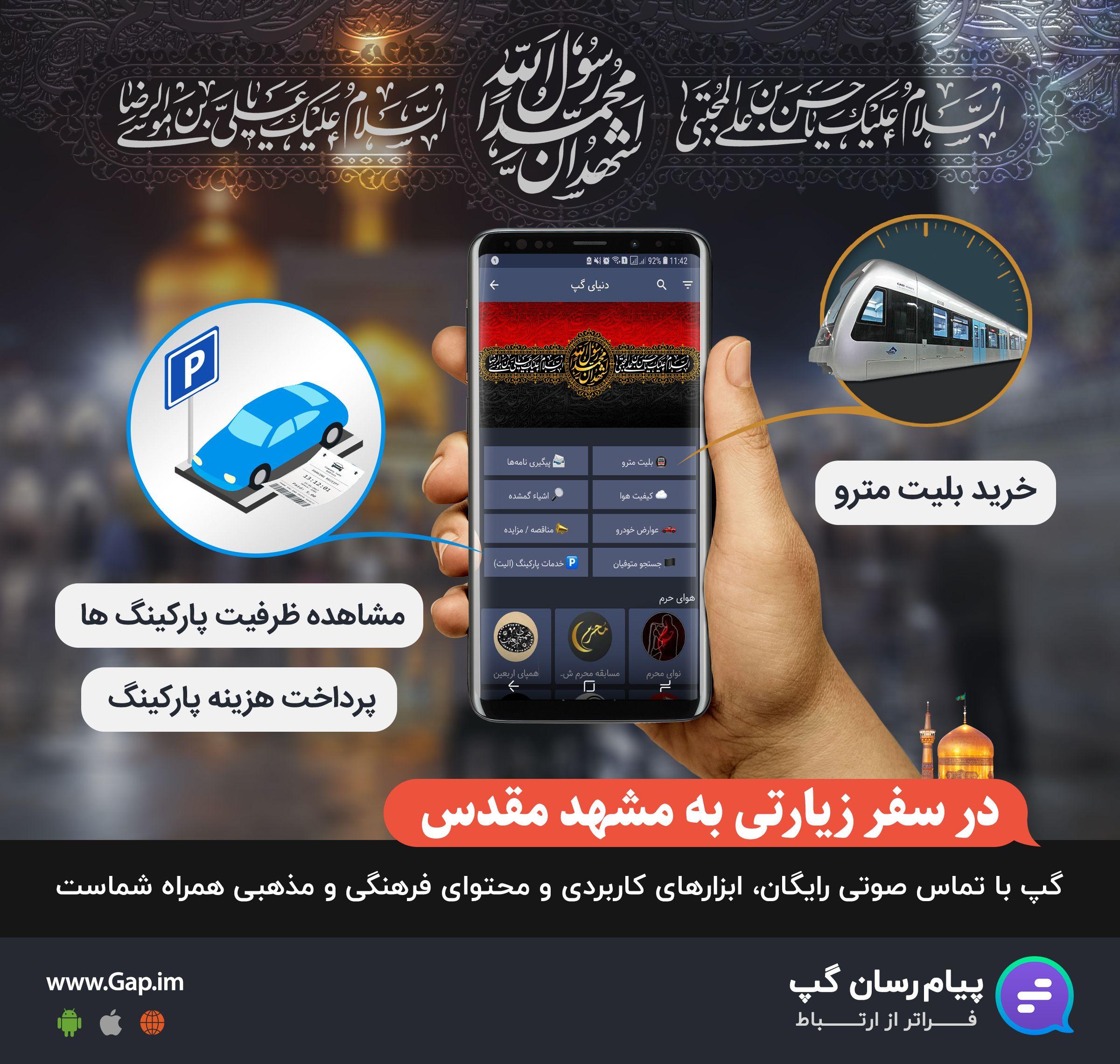 تجمیع خدمات گپ برای زائرین امام رضا(ع)