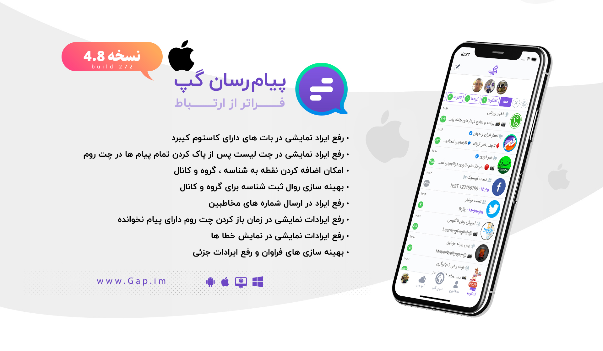 انتشار نسخه جدید پیام رسان گپ(4.8)