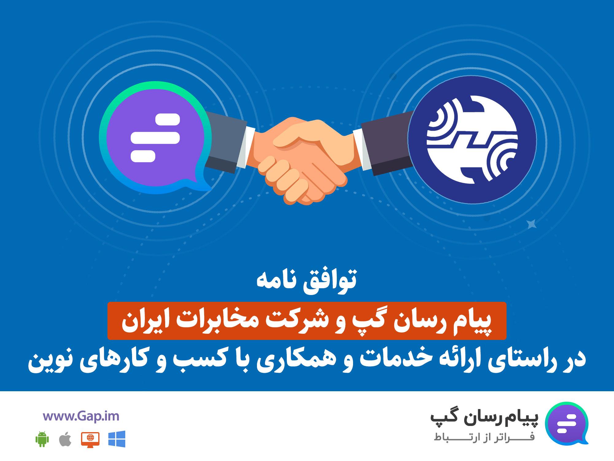 توافق نامه پیام رسان گپ و شرکت مخابرات ایران