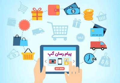 امکان فروش کالاهای مجازی در فروشگاه های پیام رسان گپ