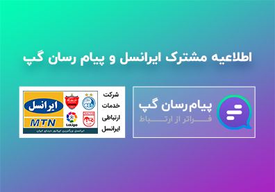 اطلاعیه مشترک پیام رسان گپ و ایرانسل