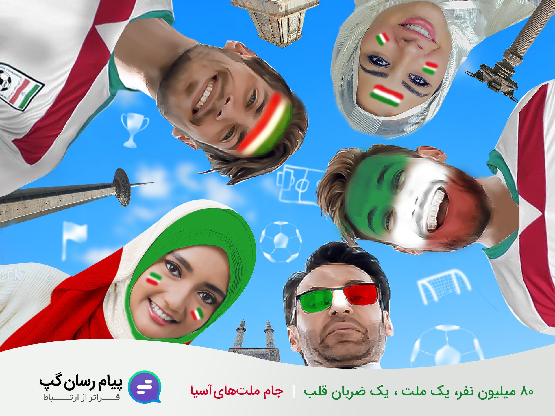 تیم ملی،پیام رسان جهانی