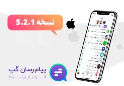 انتشار نسخه جدید ios پیام رسان گپ(5.2.1)