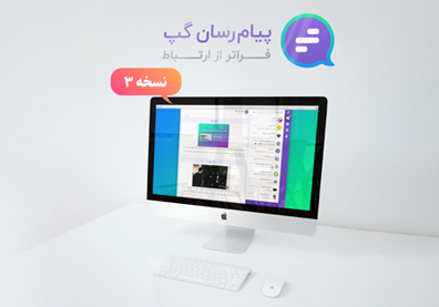 انتشار نسخه جدید پیام رسان گپ(3)