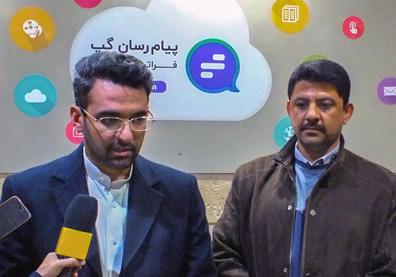 بازدید وزیر محترم ارتباطات و فناوری اطلاعات از پیام رسان گپ
