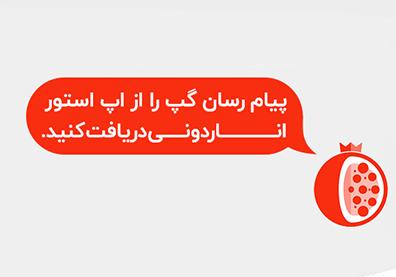 پیام رسان گپ در اناردونی