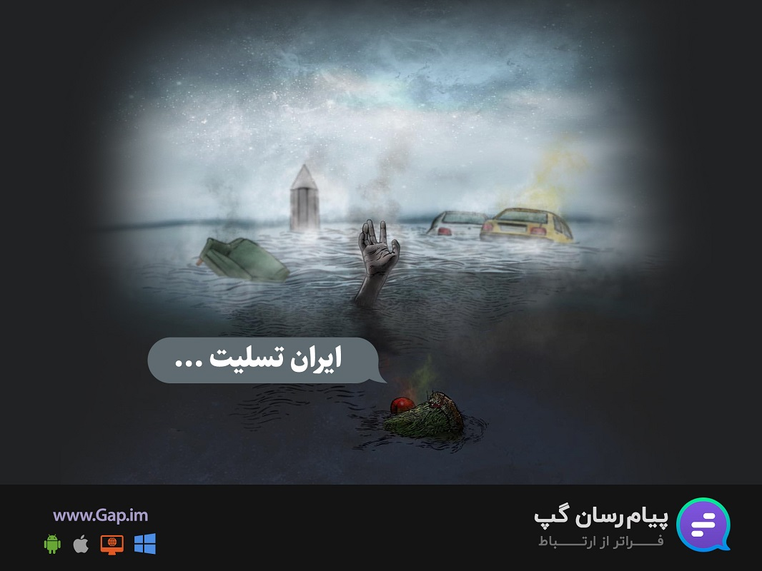 ایران تسلیت
