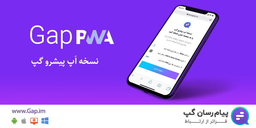 راه حل پیام رسان گپ برای کاربران iOS، نسخه اپ پیشرو یا (PWA)