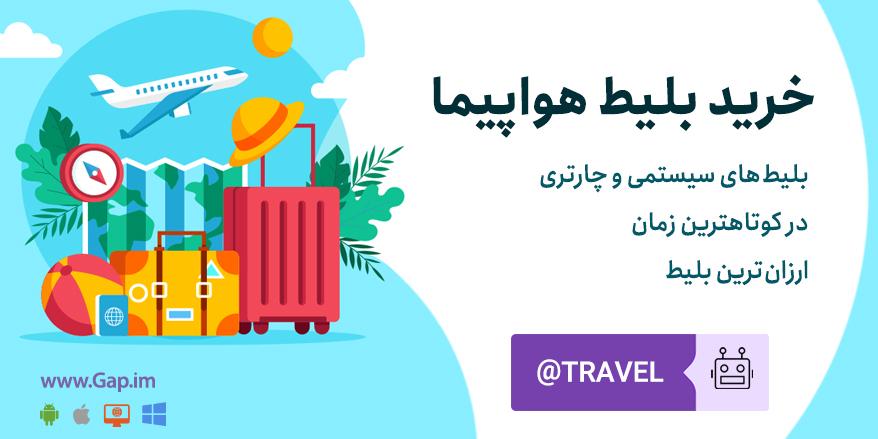 راه اندازی سامانه آنلاین خرید بلیت هواپیما در گپ