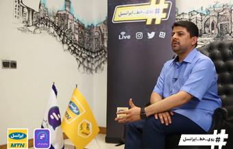 مصاحبه دکتر انجیدنی با روی خط ایرانسل