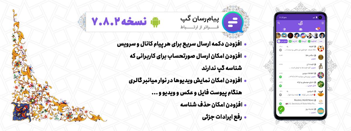 انتشار نسخه جدید اندروید پیام رسان گپ(7.8.2)