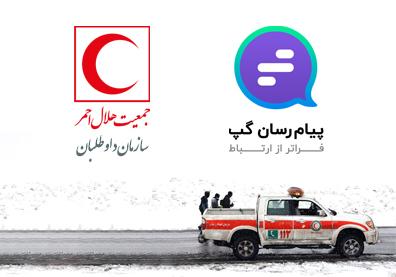 تفاهم نامه همکاری پیامرسان گپ با سازمان داوطلبان هلال احمر