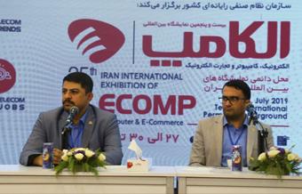 توافق پیام رسان گپ برای توسعه خدمات بین المللی در کشورهای منطقه