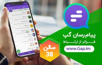 حضور پیام رسان گپ در بیست و پنجمین نمایشگاه الکامپ تهران