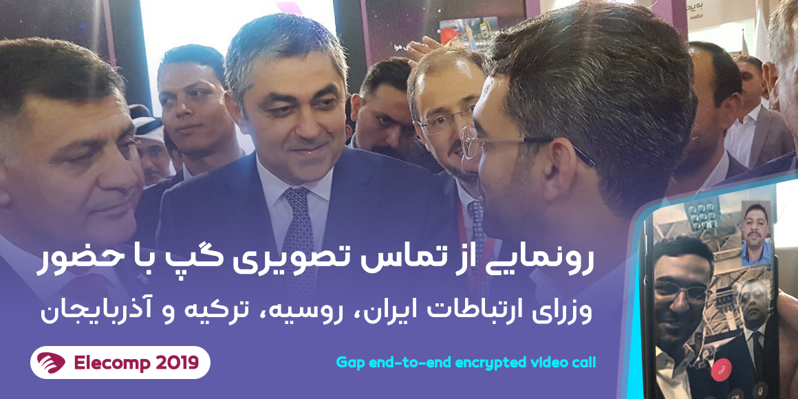 حضور 4 وزیر ارتباطات در غرفه پیام رسان گپ و رونمایی از تماس تصویری