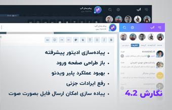 انتشار نسخه جدید دسکتاپ و تحت وب پیام رسان گپ(4.2)