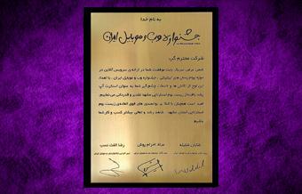 کسب رتبه برتر گپ در جشنواره وب و موبایل ایران