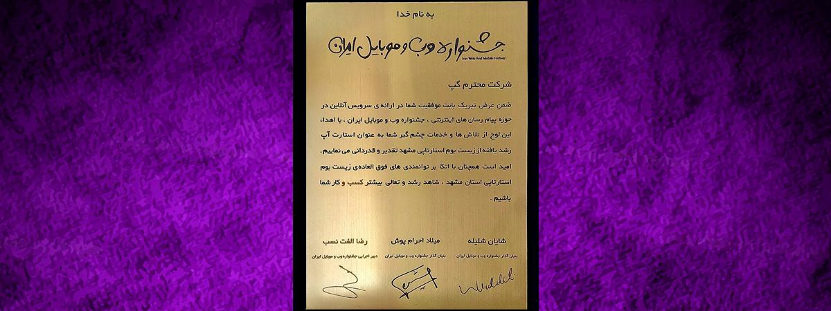 جشنواره وب و موبایل مشهد