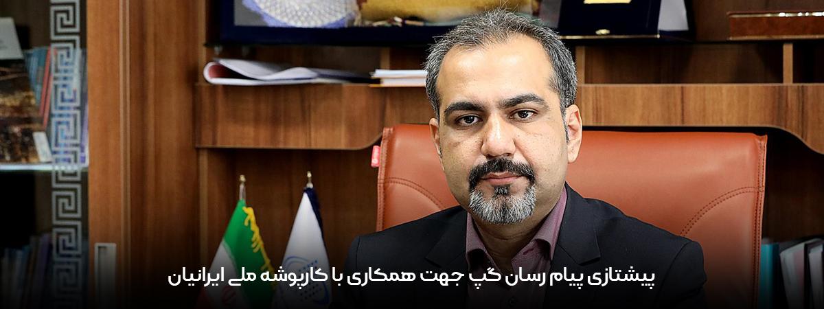 پیشتازی پیام رسان گپ جهت همکاری با کارپوشه ملی ایرانیان
