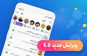 انتشار نسخه جدید اندروید پیام رسان گپ(8.0)