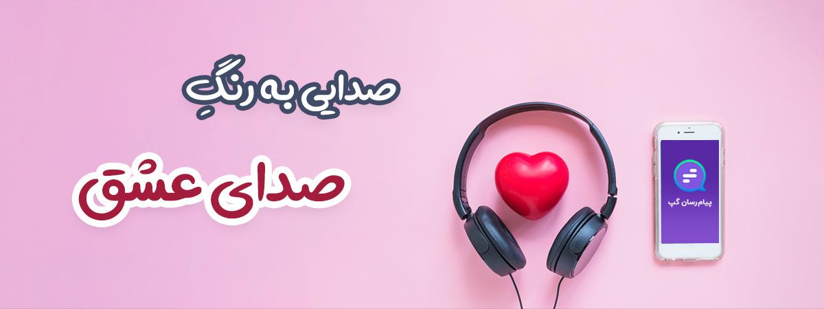 صدای عشق