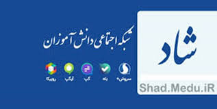 شبکه اجتماعی دانش آموزان(شاد)
