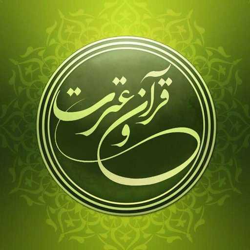 قرآن و حدیث