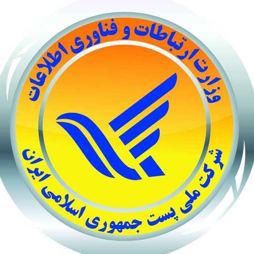کانال رسمی شرکت ملی پست