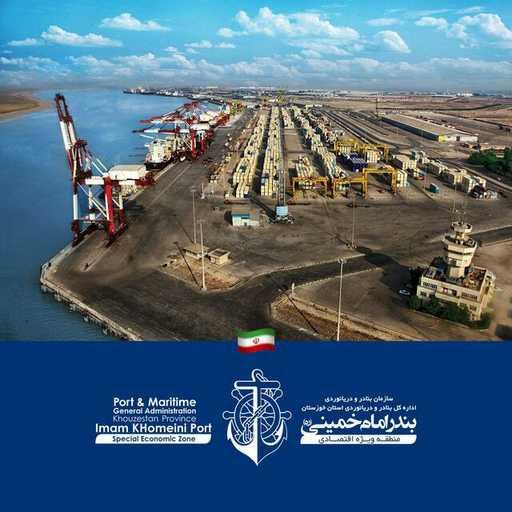 Port Of Imamkhomeini