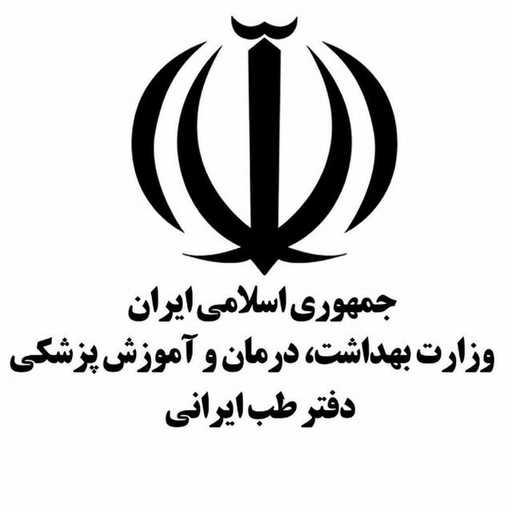 کانال رسمی روابطعمومی دفترطب ایرانی وزارت بهداشت