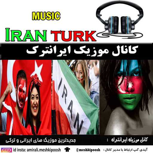 موزیک و فیلم ایرانترک