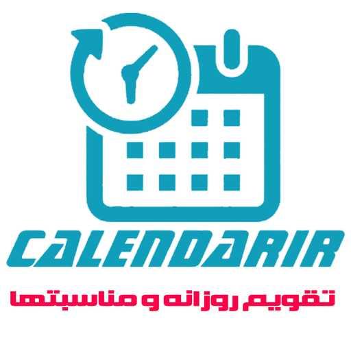 تقویم روزانه و مناسبتها