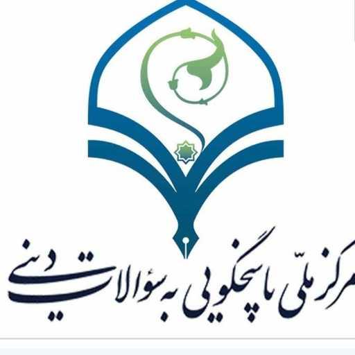 سوالات شرعی_مرکز ملی پاسخگویی به سوالات دینی