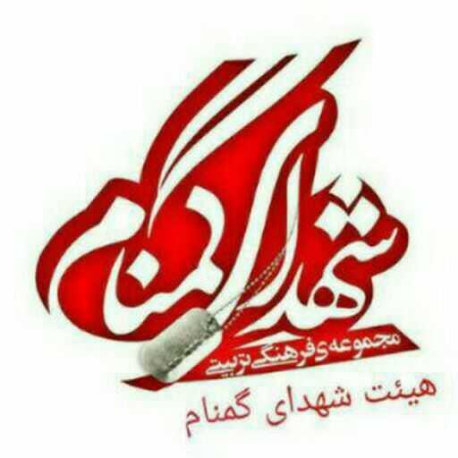 مجموعه فرهنگی شهدای گمنام بندر عباس