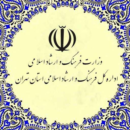 پیام رسان اداره کل فرهنگ و ارشاداسلامی استان تهران