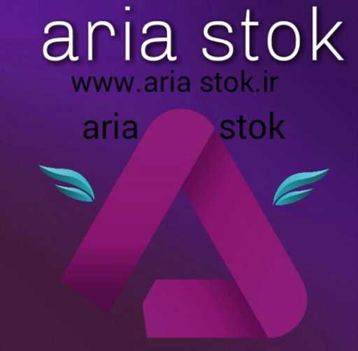 فروشگاه آریا استوک