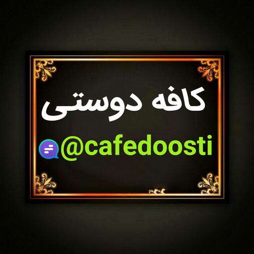 کافه دوستی
