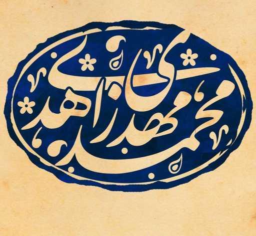 کانال خبری محمدمهدی زاهدی نماینده کرمان و راور