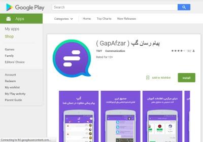 انتشار نسخه جدید (1.6) پیام رسان گپ در گوگل پلی استور و کافه بازار