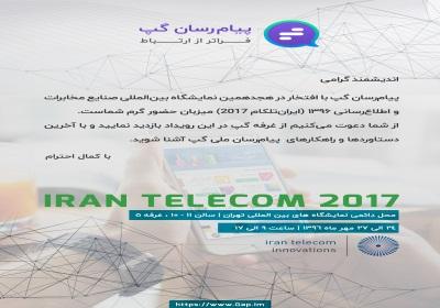 در نمایشگاه ایران تله کام 2017 میزبان شما هستیم