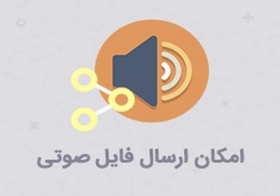 استفاده از فایل صوتی در پیام رسان گپ