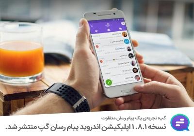 انتشار و بروزرسانی نسخه اندروید 1.8.1 پیام رسان گپ