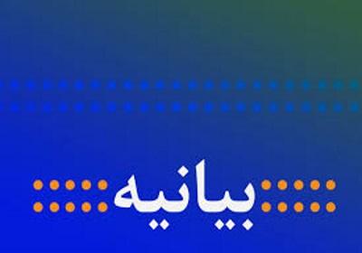 بیانیه چهار پیام رسان ایرانی سروش، گپ، ایتا و بیسفون