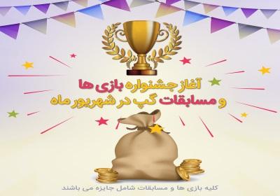 """شهریور پر از جایزه در سرویس های """"دنیای گپ"""""""